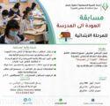 مركز النشاط الاجتماعي بالمنيزلة يطلق مسابقة العودة للمدارس للمرحلة الابتدائية