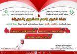 «173» حصيلة المتقدمين لحملة التبرع بالدم في نسختها العشرين