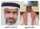 معايدات من البحرين لأهالي المنيزلة بعيد الأضحى المبارك