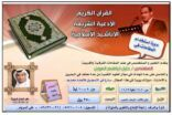 الإبداع تقيم دورة في مقامات القرآن والأناشيد
