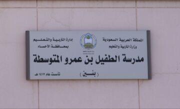مدرسة الطفيل بن عمرو تدعو طلابها لاستلام الكتب الدراسية