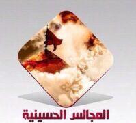 جدول المجالس الحسينية في #المنيزلة خلال العشرة الثالثة من شهر رجب الأصب