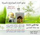 حفل شمس الشموس وانيس النفوس ليلة الاثنين بجامع الامام الجواد (ع)