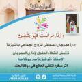 أبوناصر في رحلة علاج وادارة المهرجان تبتهل الى الله بالدعاء للشفاء العاجل