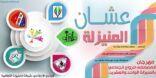 جماعي 21 الحملة الاعلامية بعنوان : عشان المنيزلة