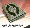 معاني النفس في القرآن الكريم