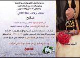 """"""" الخليفة """" تدعوكم لحفل زفاف صالح"""