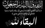 أم حسين عفيفة موسى محمد البراهيم في ذمة الله