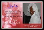 «أبو عدنان» على السرير الأبيض .. ويحتاج لدم عاجل