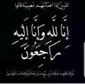 الحاجة سميرة أحمد الموسى «أم حسين» في ذمة الله