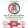 الأمير عبدالعزيز بن بدر يرعى لقاء سالمية المنيزلة والاستقلال في نهائي العرين