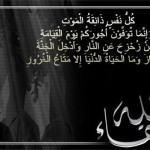 9 / رجب ليلة الجمعة موعد الطبق الفاطمي الخيري بالمنيزلة لعامه الـــ 12