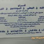 عائلة المهيني تحتفل بزفاف نجلها علي…  مبروك ألف مبروك