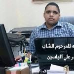 اعتبارا من ليلة الجمعة 7 شعبان دروس فقه وعقيدة وعلوم قرآن .. التفاصيل