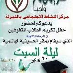 عائلة الدليم تحتفل بزفاف أبنائها ( حسين وعلي وحسين )