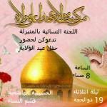 """دعوة عامة : لحضور جلسة """" يوم المؤاخاة """" عيد الغدير  عصر الأثنين"""