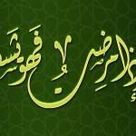 ( العمل التطوعي شرف و رفعة ) مع الاستاذ علي الوباري