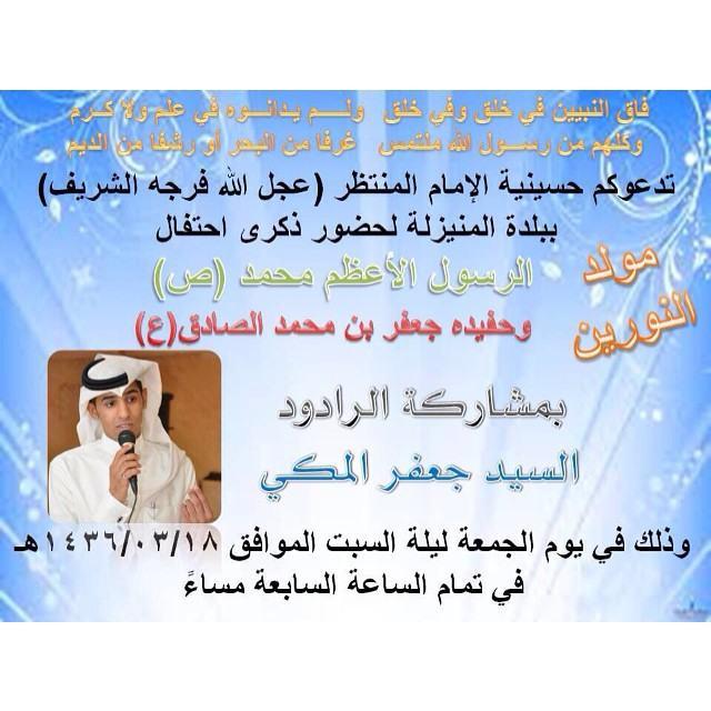 """افتتاح جامع الامام المهدي """"عج"""" بالمنيزلة ليلة السبت"""
