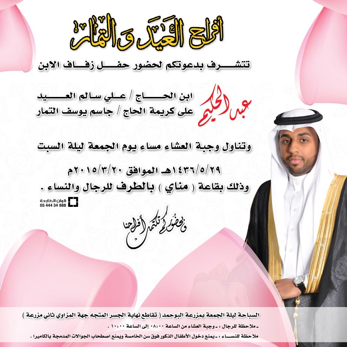 """علي الدليم يدعو الأهالي لحضور حفل زواج """" حسين """""""