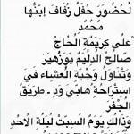 """تكريم آية الله السلمان وحفيده السيد """" مجتبى """" بمسجد الصادق ( ع )"""