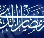 """"""" أفضل الساعات """" برنامج رمضاني مميز في جامع الامام الجواد عليه السلام"""