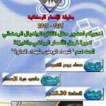 """"""" حسين أحمد """" يتخرّج من جامعة فيصل"""