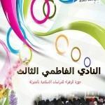 ( 103 ) ختمة قرآنية .. إنجاز نسائي لافت