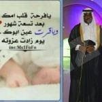 """ مهدي "" مولوداً جديداً لجابر"