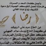 """علي عمران العيد """" أبوباسم """" في ذمة الله"""