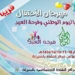 درجات هوائية في جامعة الملك فيصل لنقل الطلاب وهيئة التدريس