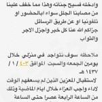 برنامج يتيمة الامام الحسين (ع) للفتيات يبدأ يوم الاحد 4محرم