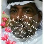 حسين الموسى يرزق بالمولود (علي )