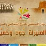 بالفيديو : اللجنة الاستشارية بتشريف سماحة الشيخ كاظم الحريب تدشن تركيب مخيم جماعي 23