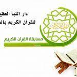 الكاتبة الأحمد تحتفل بتخرج شقيقها