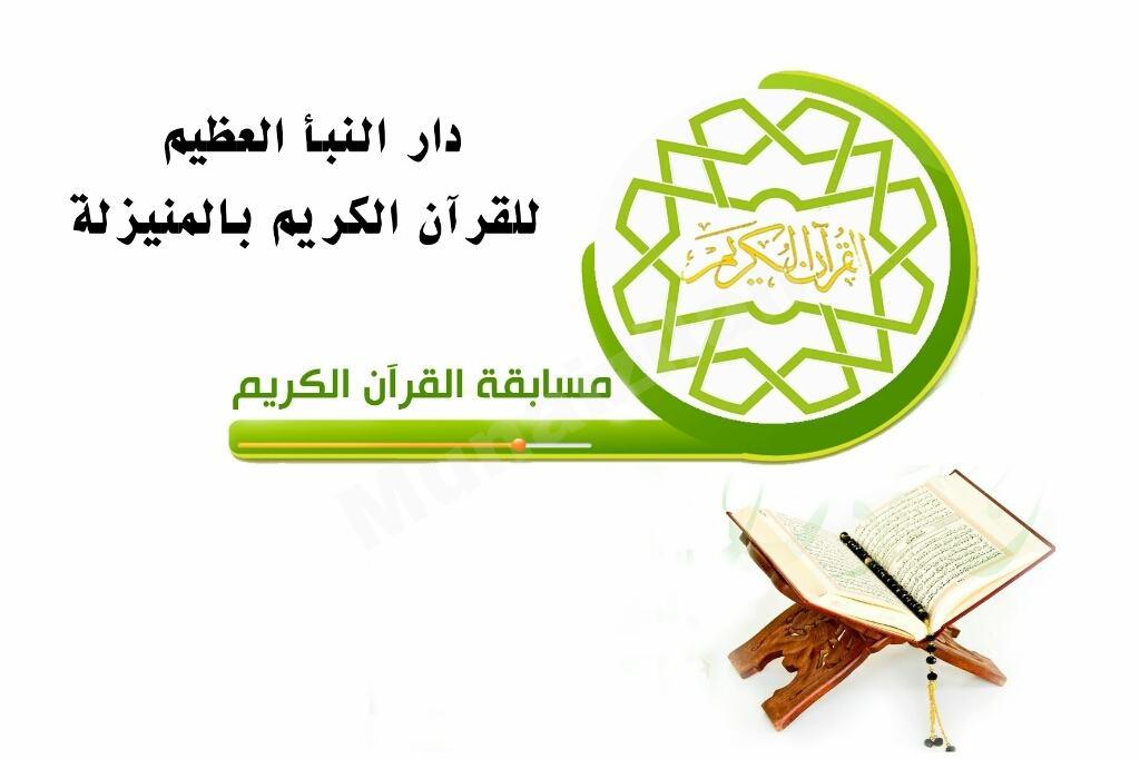 مسابقات قرآنية لكل الاعمار في شهر رمضان صحيفة المنيزلة نيوز