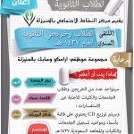 دورة للفتيات خلال شهر رمضان (القاعدة النورانية)