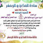 الحاج علي يدعوكم لزفاف ابنه قاسم