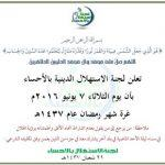 مرضى السكري .. واهتمام مدينة الملك سعود الطبية في رمضان