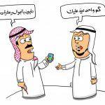 "كاريكاتير ""مسلسلات رمضان"""