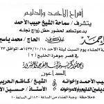 سادة السلمان تدعو أهالي المنيزلة لحضور زفاف نجلهم هذه الليلة