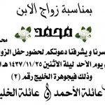 مبروك عقد القِران ياميثم