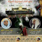 دعوة لحضور أربعينية عاشق الحسين (ع) الحاج ابوباقر الدليم