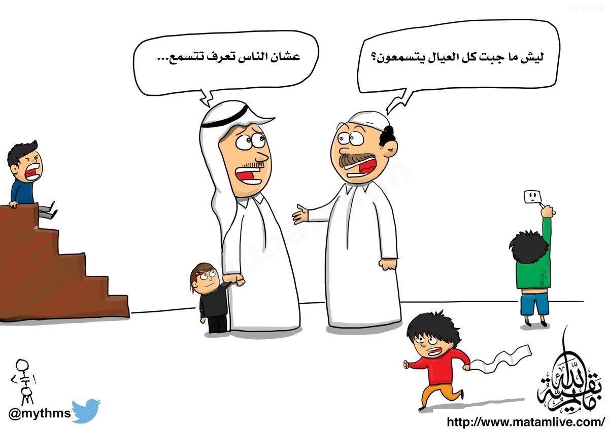 """كاريكاتير """"ليش ما جبت كل العيال يتسمعون؟"""""""
