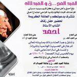 الزميل الحسن يرزق .. بأخبار سارة
