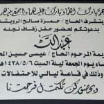 أسماء الطلاب العشرة الأوائل بالثانوية السعودية بالمنيزلة