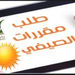 """جامع الامام الجواد يعلن عن برنامجه للموسم الرمضاني بعنوان """"رمضان ربيع القلوب"""""""