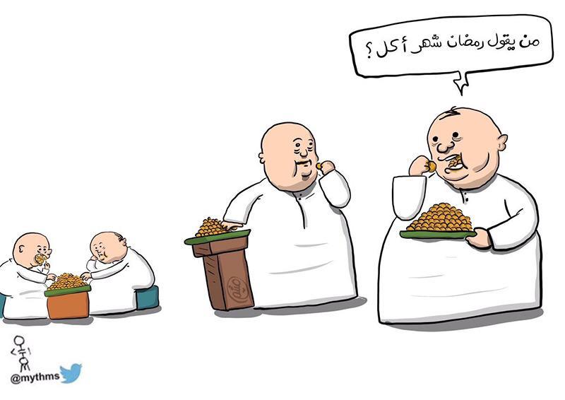 """كاريكاتير """" من يقول رمضان شهر أكل؟! """""""