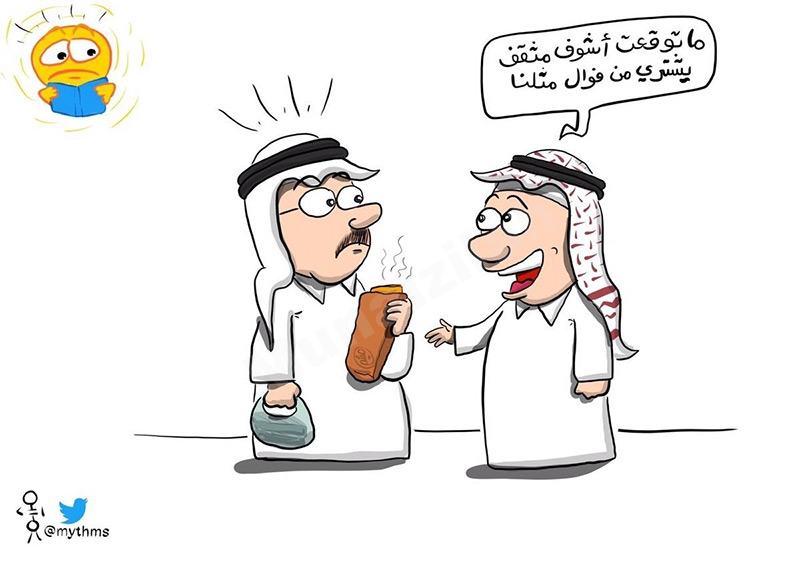 """كاريكاتير """" المثقف والفوال """""""