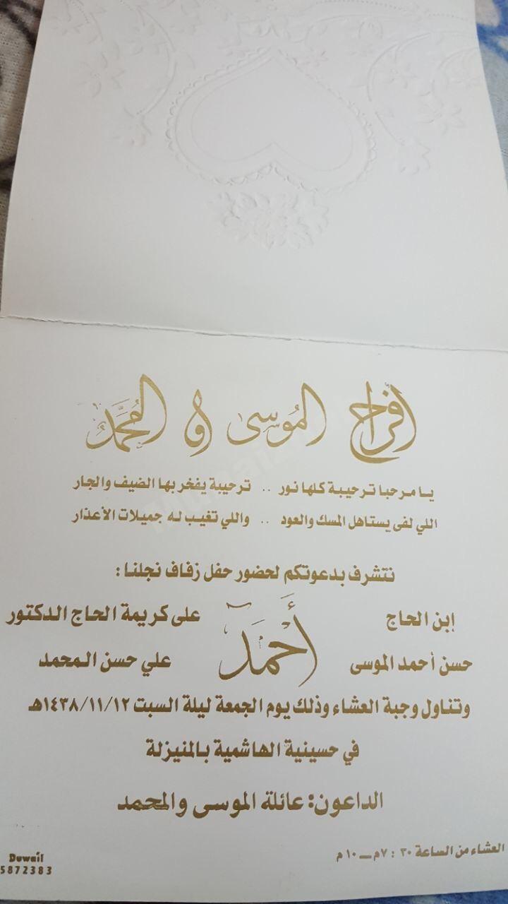 عائلة الموسى تدعوكم لزفاف أحمد » صحيفة المنيزلة نيوز