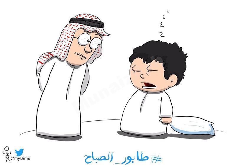 """كاريكاتير """" بداية العام الدراسي """""""
